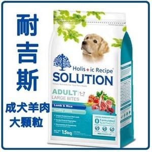 【耐吉斯】自然食譜 成犬羊肉+田園蔬果-大顆粒3kg*2包(A051B09-1)