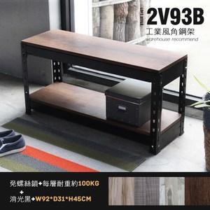 角鋼美學-工業風免鎖角鋼穿鞋櫃/收納櫃-消光黑+木板3號