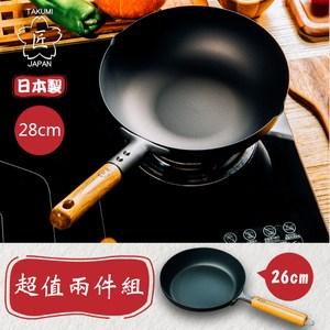 【日本TAKUMI】匠 日本製 鐵炒鍋28cm+平底鍋26cm(超值兩件組)