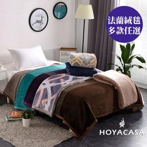 【HOYACASA】法蘭絨四季舒柔包邊毯(多色任選)恬靜綠