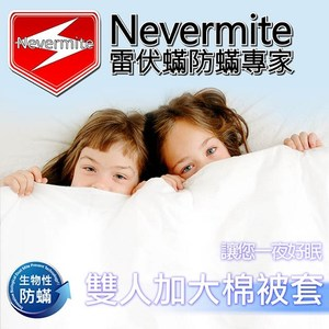 【Nevermite 雷伏蟎】天然精油全包式雙人加大防蟎棉被套