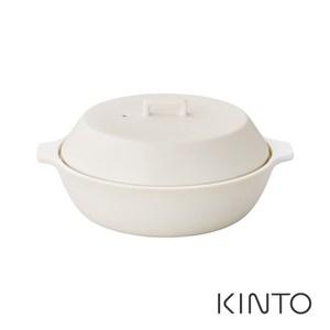 KINTO KAKOMI土鍋 2.5L- 白
