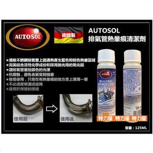 德國製 AUTOSOL排氣管熱暈痕清潔劑125ml