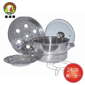 鵝頭牌 多功能萬用蒸片鍋蓋組24CM買一送一CI-2502H
