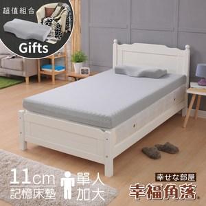 幸福角落 超吸濕排濕表布 11cm厚竹炭記憶床墊超值組-單大3.5尺月光白