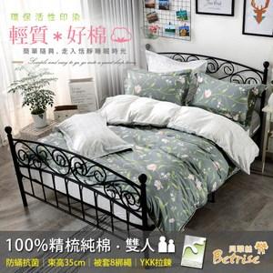【Betrise花韻風情】雙人防蹣抗菌100%精梳棉四件式兩用被床包組