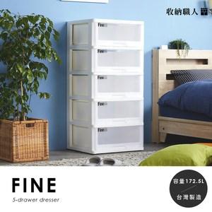 【obis】(收納職人) Fine 輕巧型抽屜式五層收納櫃白色