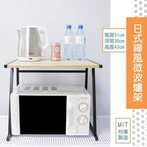 【探索生活】日式禪風微波爐架