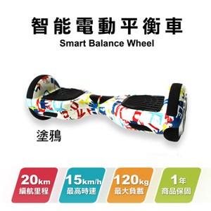 【P.H.C.金展輝】體感電動智能平衡車(塗鴉) D2+