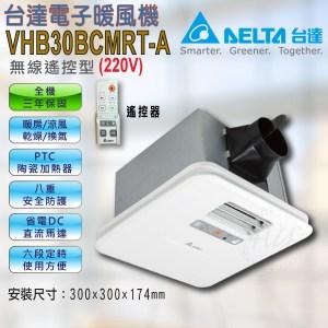 台達【VHB30BCMRT-A】220V豪華300系列遙控 雙逆止風門