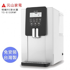【元山】免安裝移動式RO溫熱淨飲機/飲水機(四道濾芯過濾)YS8100