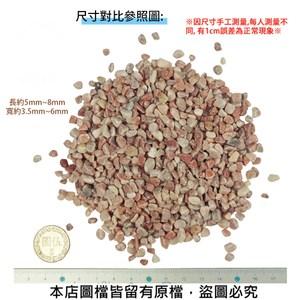 桃紅石 1分20公斤裝 (水族石.裝飾石)