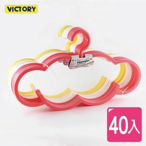 【VICTORY】雲彩防滑衣架#40入組
