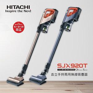 HITACHI 日立 手持無線吸塵器 PVSJX920T (藍色)