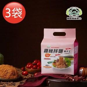 【妙師傅麵博士】手工雞絲拌麵 椒麻口味x3袋 (4包/袋)