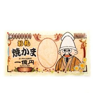 日本 一億元鱈魚片 80g