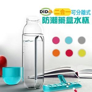 【DIDA】歐美熱銷可分離式防潮藥盒水杯藍色