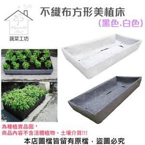 不織布方形美植床(不織布栽培箱)白色