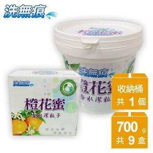 歐盟有機Ecocert認證-洗無痕橙花蜜香水洗衣粉 ※本檔加贈收納桶