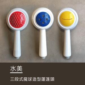 【AQuaSync】水美 ·三段式魔球造型蓮蓬頭