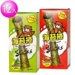 【小浣熊】零油脂 海苔捲 8支/盒(醬燒原味x6盒+經典辣味X6盒)
