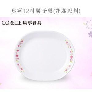 CORELLE康寧花漾派對12吋腰子盤 CL-611-FSY