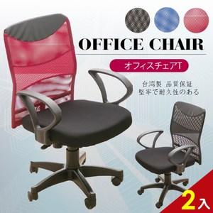 【A1】艾爾文高級透氣皮革網布D扶手電腦椅/辦公椅-2入(箱裝出貨)紅色