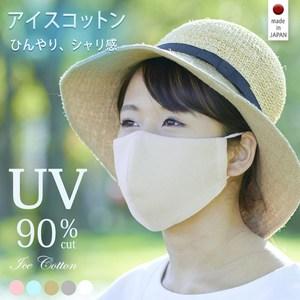 ESTCOUTURE 日本製涼感抗UV純棉口罩(五色任選)