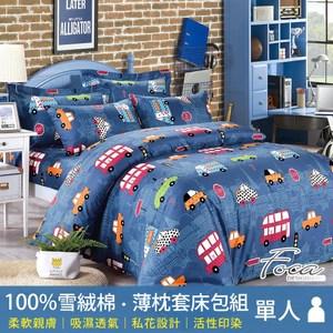 【FOCA】叭叭汽車 單人MIT製造100%雪絨棉薄床包枕套二件組