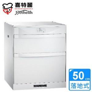 【喜特麗】JT-3152QGW 落地/下嵌式鋼烤烘碗機 50CM(不鏽鋼筷架)