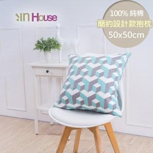 IN-HOUSE-簡單系列純棉抱枕-3D幾何藍(50x50cm)