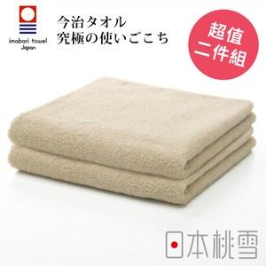 日本桃雪【今治飯店毛巾】超值兩件組 米黃