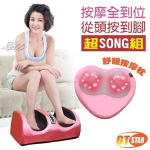 GTSTAR- 全身按摩好物超值組滾輪按摩枕+腿部按摩機