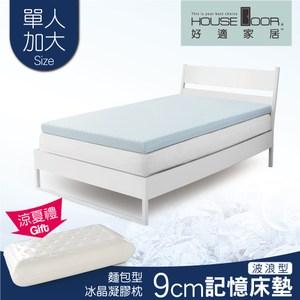 House Door 涼感纖維表布9cm厚記憶床墊涼夏組-單大3.5尺