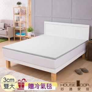 House Door 吸濕排濕布套3cm記憶床墊保暖組-雙大(月光白)