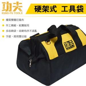 【功夫】高品質硬架式工具袋(小)