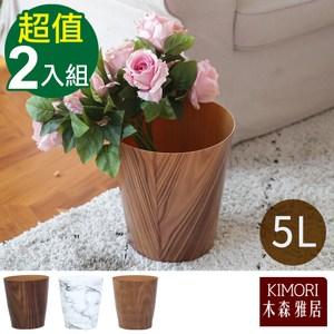 【木森雅居】KIMORIsimple系列日本技術木紋款垃圾桶5L-2入淺木紋x2
