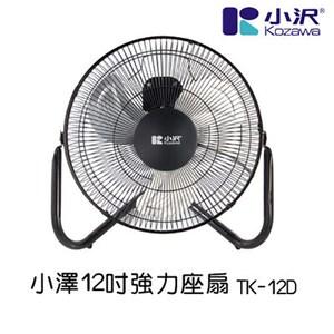 KOZAWA 小澤家電 12吋強力座扇 TK-12D
