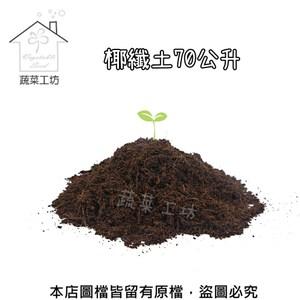 [特價]椰纖土70公升