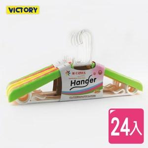 【VICTORY】伸縮式防滑衣架(24入組)