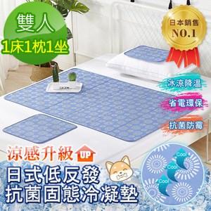 【Betrise】兩款選-日本熱銷固態抗菌凝膠冰涼墊-雙人1床1枕1坐水藍款