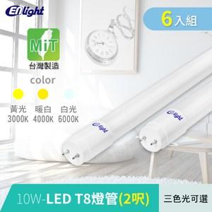 【ENLight】T8 2呎10W-LED全塑燈管-6入(三色可選)暖白光4000K
