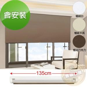 加點 135*185cm 含安裝手動升降植絨遮光窗簾植絨巧克力135x185cm