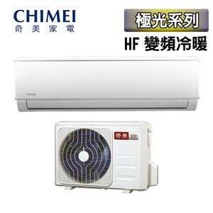 【奇美】11-14坪變頻冷暖分離式冷氣RB-S72HF1/RC-S72HF1