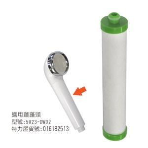 DW02濾淨蓮蓬頭專用濾芯