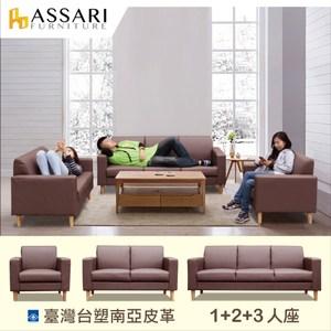 ASSARI-帕斯1+2+3人座台塑南亞貓抓皮沙發