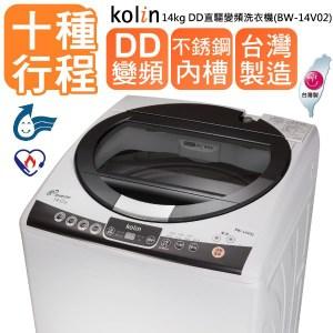 歌林KOLIN DD直驅14KG變頻洗衣機 BW-14V02