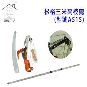 松格三米高枝剪(三滑輪)三段式伸縮鋁桿120~300CM(型號A515