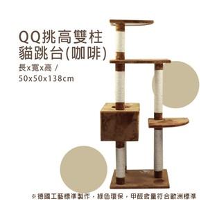 【QQ】挑高雙柱貓跳台-咖啡色(I002G26)