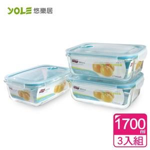 【YOLE悠樂居】氣壓真空耐熱玻璃四扣保鮮盒-長形1700mL(3入)